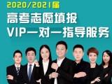 2020西安高考志愿填报机构 专家一对一指导