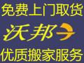 上海搬家公司电话号码