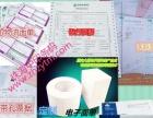 各式打孔票据联单印刷、送货单、结账单、医院票据等