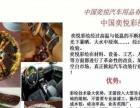 上海中国(德国)奕悦汽车用品有限公司加盟汽车维修