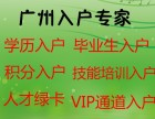 广州入户新政策积分入户广州人才引进入户技能培训入户咨询服务