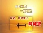 蚌埠同城之间的第一金融平台,同城贷