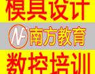 佛山UG培训-CNC培训-数控编程培训