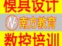 佛山大沥|里水|山水|禅城桂城数控编程培训