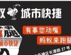 湘潭蚂蚁城市快捷服务公司