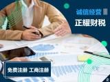 北京公司0元快速注冊-專業代理記賬-各類資質許可代辦