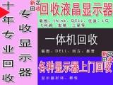 北京海淀回收电脑笔记本台手机一体机显示器回收多少钱联系电话