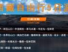 西藏拉萨五日四晚自由行小包车3人成团全年出团