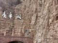 河南林州红旗渠二日游