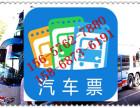 从柳市到天津大巴汽车(票价多少钱?)发车时刻表+多久到?