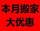 武汉小型搬家/学生搬家/依维柯面包车搬家