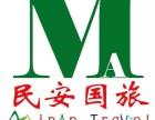 北京品质四日游 民安国旅