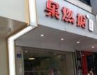 果燃掂加盟 南京果燃掂加盟费多少 果燃掂甜品店加盟