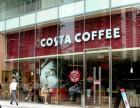 福州Costa咖啡加盟