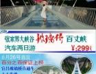 8月27日 张家界大峡谷玻璃桥2日游299元