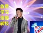 华翎专业歌手培训 推荐工作 包会 一次学费终身学习