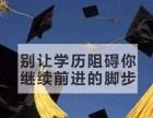 上海自考学历提升 想要高薪资门槛怎么过
