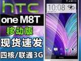HTC one M8手机超薄四核 5.0寸M8手机安卓智能移动联