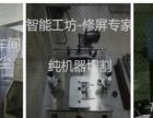 上海金立手机维修中心浦东维修点