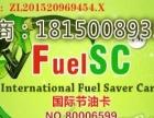 国际汽车节油卡FuelSC最强来袭