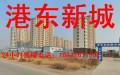 天津大港区港东新城商品房,70年产权,速办天津户口,现房