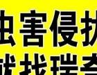 郑州瑞奇有害生物防治有限公司 专业消杀