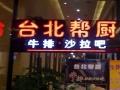 台北帮厨牛排沙拉吧加盟 自助牛排西餐加盟店排行榜