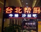 台北帮厨牛排沙拉吧加盟 自助牛排西餐加盟店榜