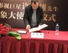 智谷享购商城签约许绍雄先生