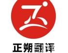 南京翻译公司 翻译外派 笔译口译 正朔翻译 上市翻译公司