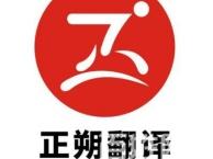 合肥翻译公司 翻译外派 笔译口译 正朔翻译 上市翻译公司