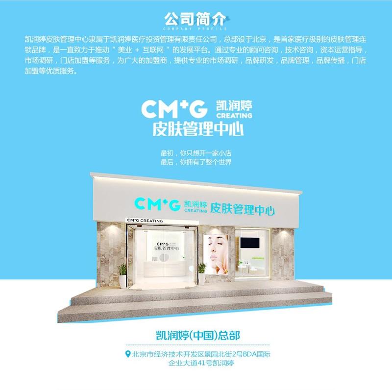 凯润婷皮肤管理美容加盟 整店输出 低成本快盈利-全球加盟网