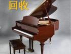 北京二手钢琴回收,北京专业钢琴收购电钢琴古筝萨克斯收购