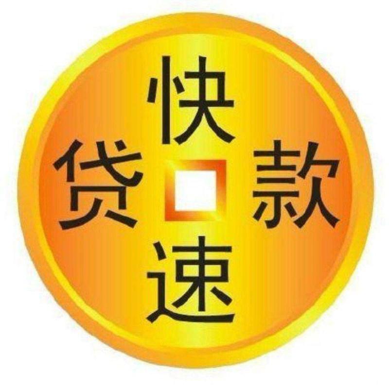 芜湖南陵小额贷款,利息低 零风险