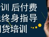 湖南全道推出专业网贷技术培训,用得舒心的人气产品