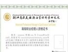 国际高级工商管理研修班(MBA)
