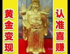 丽江黄金回收公司 厂家直购黄金 金条 元宝 钻石 苹果手机