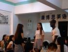 成人英语商务英语出国旅游英语保证包学包会-中外教联合授课