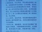 福建广播电视大学成人函授本专科招生了
