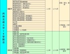 西南交通大学网络教育到晋城鑫鑫教育