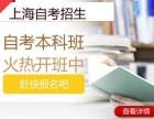 上海自考本科培訓班哪家好 精準備考學習更全面