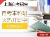上海闵行自考本科培训班,不限基础轻松获得正规学历
