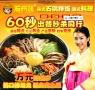 石尚佳韩国拌饭加盟 韩国料理加盟店排行榜