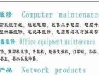 电脑维修台式电脑笔记本电脑专业维修(淮安区、徐杨开发区)
