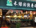 深圳禾绿回转寿司加盟需要多少钱加盟利润如何