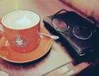 绥化太平洋咖啡加盟