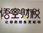 岳麓区企优财税代理记账免注册费 O元就能注册公司!