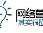 如何做好网络营销?杭州云搜宝传授有效,落地的实用技巧