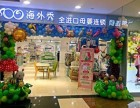 天津孕婴童用品店加盟 孕婴店加盟哪家好 海外秀