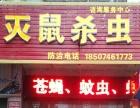 永州市猫卫士灭鼠除虫服务有限公司